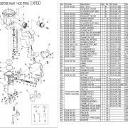 Корпус спускового клапана (№35) для FROSP CN‑100