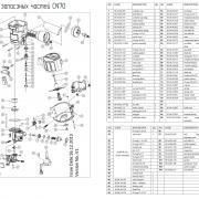 Клапан выпускной (№9) для FROSP CN-70