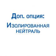 Доп. опция: Изолированная нейтраль до 45 кВт ЗИФ