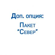 "Доп. опция: Пакет ""Север"" ЗИФ (эксплуатация до -40°С)"