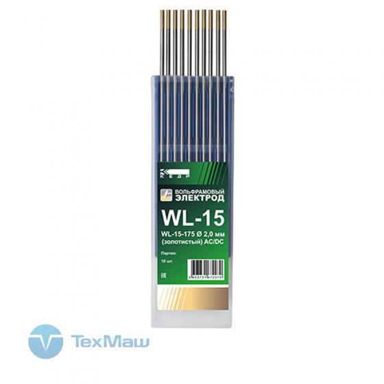 Электрод вольфрамовый КЕДР WL-15 Ø2,0 (Золотой)