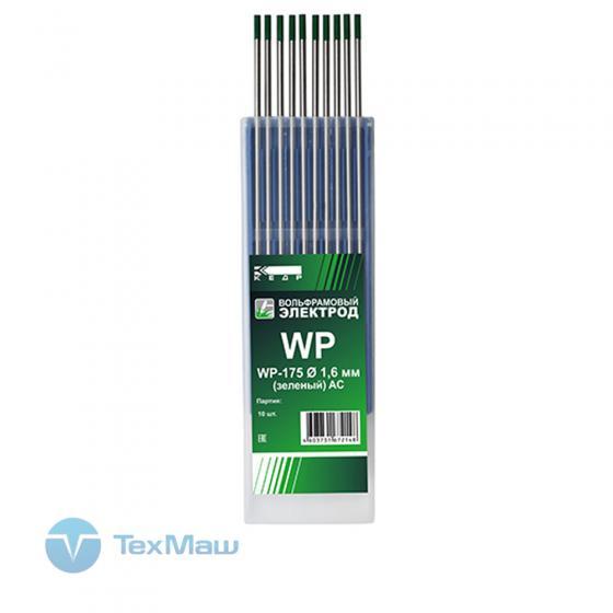 Электрод вольфрамовый КЕДР WP Ø1,6 (Зеленый)