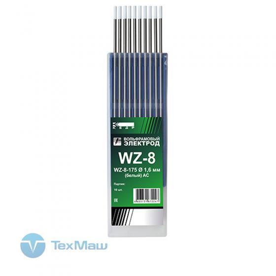 Электрод вольфрамовый КЕДР WZ-8 Ø2,4 (Белый)