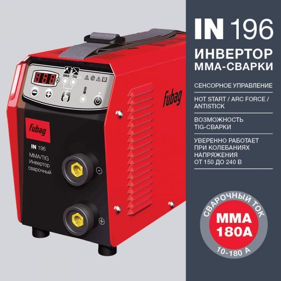 Сварочный инвертор FUBAG IN 196 [68432]