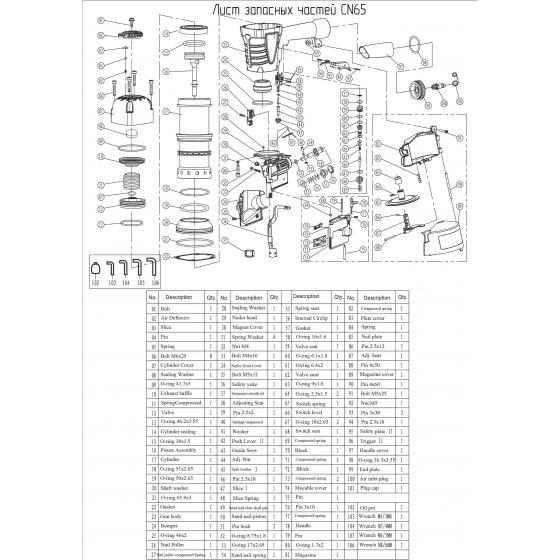 Гнездо клапана (№62) для FROSP CN‑65