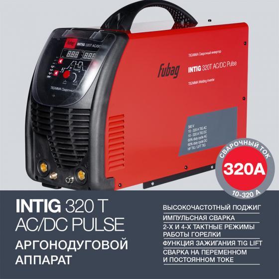 Сварочный инверторный аппарат FUBAG INTIG 320 T AC/DC PULSE + горелка FB TIG 18 5P 4m [38431.1]