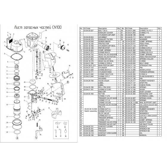 Поршень (№17) для FROSP CN-100